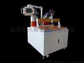 ab胶全自动灌胶机由久耐机械定制生产