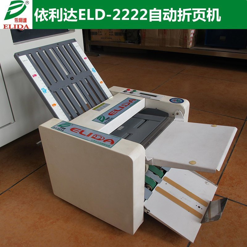 广东江门两折自动折纸机 珠海礼品说明书自动折页机