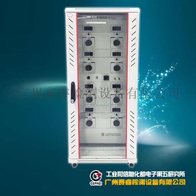 賽寶儀器 老化電源 高壓直流耐久性試驗機