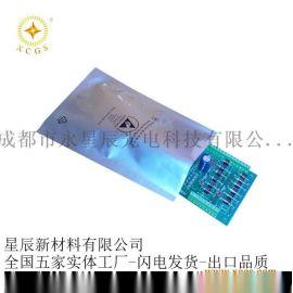 眉山市厂家纯铝箔真空防静电袋电子产品包装袋