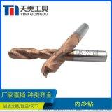 HRC60度內冷鑽鎢鋼 高硬刀具 接受非標定製