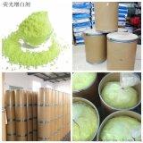 熒光增白劑127 皮革製品人造革增白劑 熒光增白劑生產廠家 質量穩定