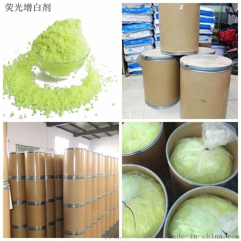 荧光增白剂127 皮革制品人造革增白剂 荧光增白剂生产厂家 质量稳定