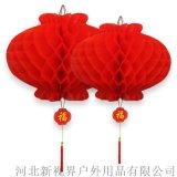 优质塑料纸灯笼结婚婚庆装饰小灯笼装饰蜂窝灯笼