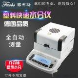 FBS-730A塑膠顆粒水分測定儀_注塑行業水分測定儀