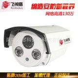 网络监控摄像机 130万高清监控摄像头 网络安防设备 960p室外监控
