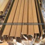 广东U型木纹铝方通 量大从优 可定制 厂家直销