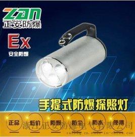 轻巧RJW7100手提式防爆探照灯-防爆手电筒