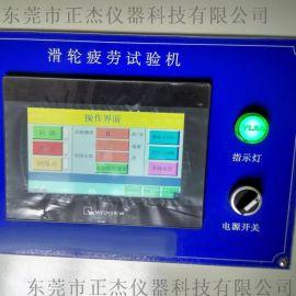 门窗滑轮反复启闭耐久性寿命试验机 滑轮疲劳测试机