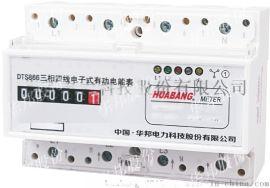 华邦DTS866各种规格 导轨式电表 三相电表
