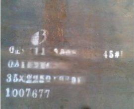 45#钢板专营45#碳钢