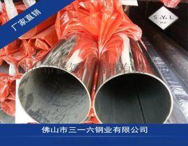 佛山201不鏽鋼管(201不鏽鋼裝飾管)鑫鑠生產廠家