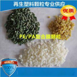 厂家直销PEPA复合料颗粒高压尼龙共聚