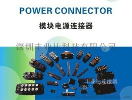 模块连接器DL热插拔航空插头插座