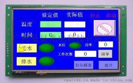 醫用煮沸設備觸摸屏人機界面,廣州易顯觸摸屏人機界面在醫用煮沸設備上應用,醫用煮沸設備系統開發