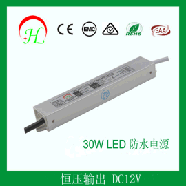 华亮供应LED恒压防水驱动电源30W12V 灯条灯带电源CE SAA 认证