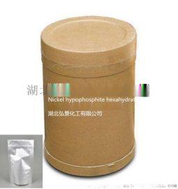 次磷酸鎳36026-88-7生產廠家批發