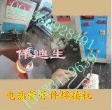 广东哪里卖电热管管件焊接机、中央空调铜管焊接机、高频钎焊机