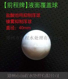 ф45m水箱浮球_pp塑料浮球—PE铬雾抑制塑料球特别推荐