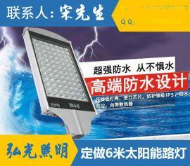江苏弘光照明有限公司销售6米太阳能路灯LED路灯亮化工程