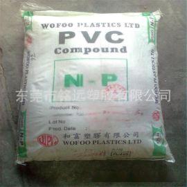 PVC **和富 NP100 耐化学性 高韧性
