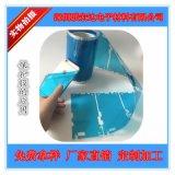 廠家直銷手機外殼保護膜  鋁合金表面保護膜 藍色PE 透明PET