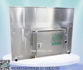 供应火锅店油水分离器 高效率 专业定制
