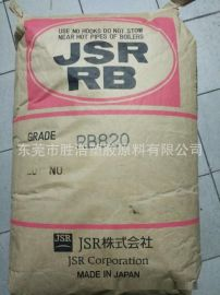 解决EVA发泡不均匀用RB820鞋材增韧剂日本JSR聚丁二烯RB820高回弹获得橡胶手感TPE