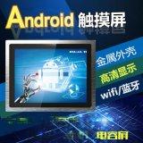 15寸安卓工业电脑 Android工业触摸一体机