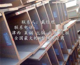 天津H型钢厂 热轧H型钢
