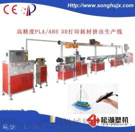 高精度PLA/ABS/木塑3D打印耗材挤出生产线,线材拉丝机
