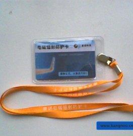 防辐射卡-电磁辐射防护卡(1)