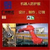 焊接机器人护衣,机器人焊枪防护服,工业机器人衣服,