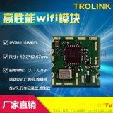 图像传输RTL8188FTV模块定制