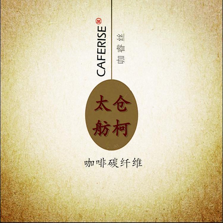 咖啡紗、咖啡絲、咖啡短纖維、咖睿絲CAFERISE