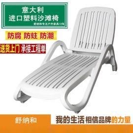 厂家直销ABS环保塑料沙滩椅|进口塑料躺椅||带轮折叠户外躺椅