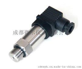 成都微尔,高精度耐高温压力传感器生产,成都压力传感器厂家,压力变送器