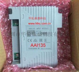 输入模块AAI135-S00日本横河