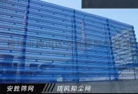 山西三峰防风抑尘网 冲孔网厂家 煤场挡风墙