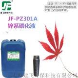 JF- PZ301A 金属喷漆前锌系磷化液