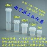 定制同位素检测PFA22ml溶样罐平底、U底、V底