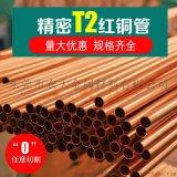 薄壁紫銅管生產廠家 電加熱紫銅管供應