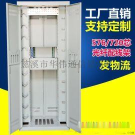 576芯配线架ODF单元箱机柜光纤交接箱