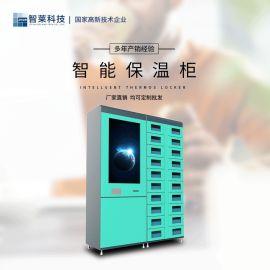 学校无人自助取餐柜 电子式 包运输安装