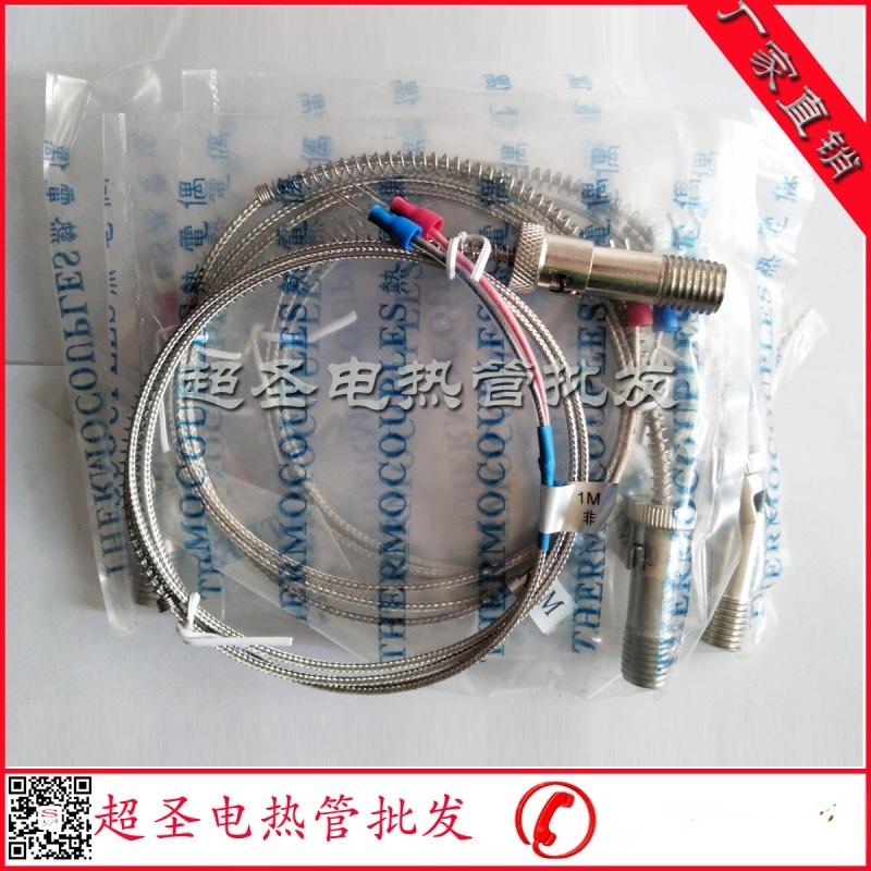美菱K型壓簧熱電偶1M進口線探頭0-600°感溫線 M12×350MM