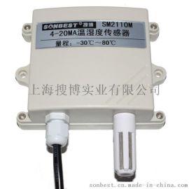 [SM2110M-2]一体式4-20mA防护型温湿度传感器