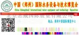 2018中國(鄭州)國際水務設備與技術博覽會