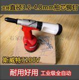 气动拉铆枪全自动拉钉枪SWEET-7100