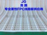 3528单色双面板白板线路板 led软灯条软板