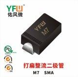 M7 SMA打扁贴片整流二极管印字M7 佑风微YFW品牌